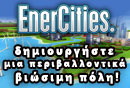 EnerCities game myaegean press promo
