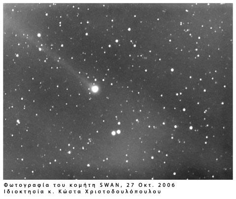 Φωτογραφία του κομήτη SWAN, Κώστα Χριστοδουλόπουλου
