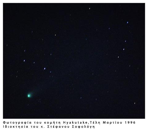 Φωτογραφία του κομήτη Hyakutake, Στέφανου Σοφολόγη