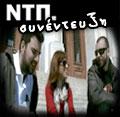 Νέα Τάξη Πραγμάτων συνέντευξη στο My.Aegean.gr