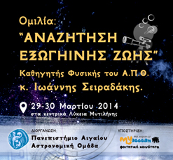 Talk of Prof. Seiradakis on Extraterrestrial Life - Mytilene 2014