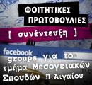 Groups στο Facebook για το τμ. Μεσογειακών Σπουδών: μικρές αξιέπαινες πρωτοβουλίες συμφοιτητών μας