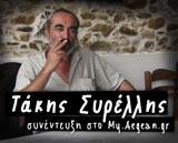 Τάκης Συρέλλης συνέντευξη στο myaegean.gr