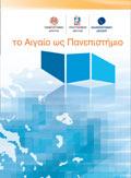 Ακαδημαϊκή Συνεργασία Αιγαίου - αφίσα