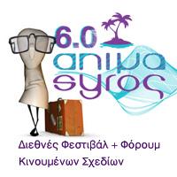 AnimaSyros 6.0 - Διεθνές Φεστιβάλ και Φόρουμ Κινουμένων Σχεδίων