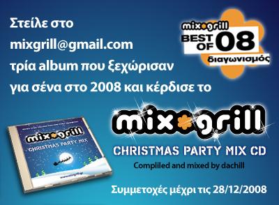 Διαγωνισμός Mix Grill