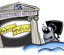 Πρωτοετείς; Καλωσορίσατε στο Πανεπιστήμιο Αιγαίου!