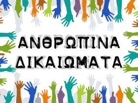 human rights - ανθρώπινα δικαιώματα