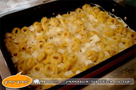 Μακαρόνια - τορτελίνια με τυρί