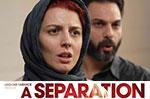 A Separation - Ένας Χωρισμός
