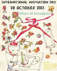 To Animasyros στη διεθνή ημέρα animation στο Γαλλικό Ινστιτούτο Αθηνών