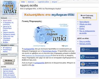 myAegean WIKI - Αρχική Σελίδα