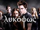 Λυκόφως - Twilight [movie]