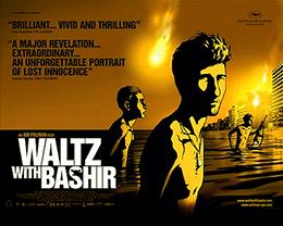 «Βαλς με τον Μπασίρ» (Waltz with Bashir)
