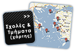 gMap - Schools and Departments - University of the Aegean