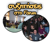 aboutusWhatDo_forum