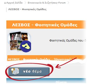 forum-newpost_studetnteams-lesvos03
