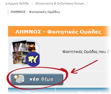 forum-newpost_studetnteams-limnos03