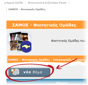 forum-newpost_studetnteams-samos03