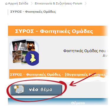 forum-newpost_studetnteams-syros03