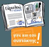 Γράψτε κι εσείς στο e-Magazino του MyAegean!