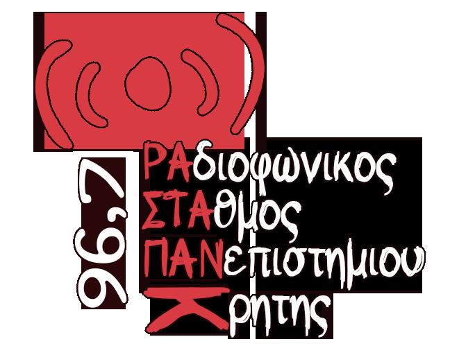 (UoC rastapank) Πανεπιστημίου Κρήτης - Ηράκλειο